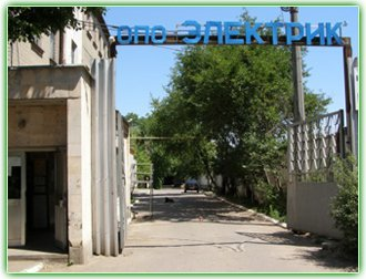 Одесское предприятие «Электрик»